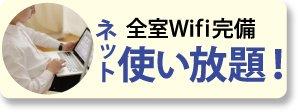 ネット全室Wifi完備使い放題!