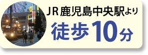 JR鹿児島中央駅から徒歩10分