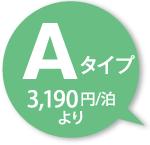 Aタイプ 3,190円/泊より