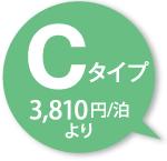 Cタイプ 3,810円/泊より